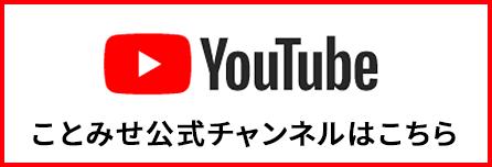 ことみせ公式YouTubeチャンネル