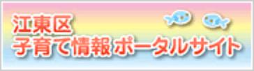 江東区子育て情報ポータルサイト