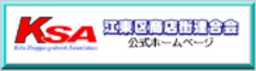 江東区商店街連合会