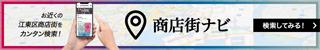 江東区商店街連合会 商店街ナビ