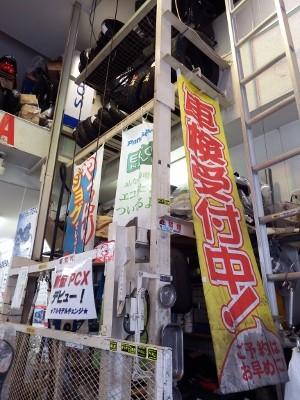 キリヌキ_車検受付中 (300x400)
