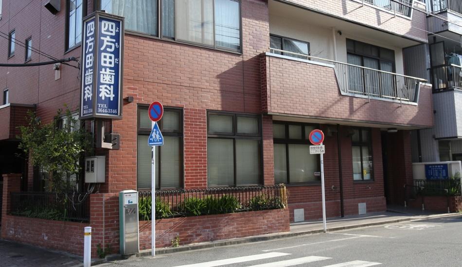 四方田歯科医院