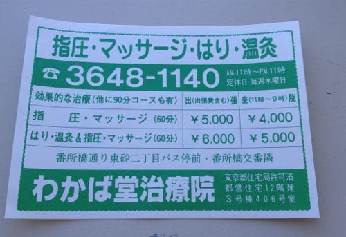 わかば堂チラシ (500x343)
