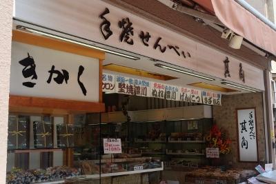 店外観_DSCF1590 (400x267)