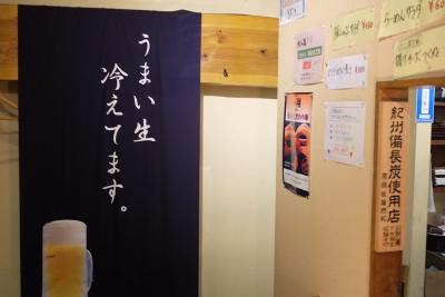 キリヌキ_うまい生 (400x267)