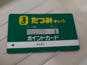 キリヌキ_ポイントカード (300x225)
