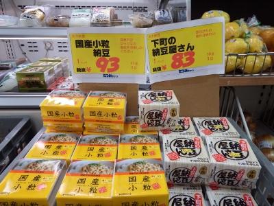 小_太平納豆 (400x300)