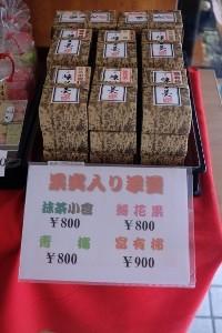 キリヌキ_果実入り羊羹2 (200x300)