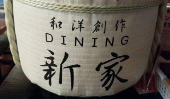 和洋創作DINING 新家