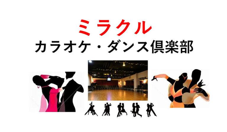 カラオケ・ダンス倶楽部 ミラクル