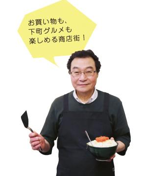 有元吉男さん