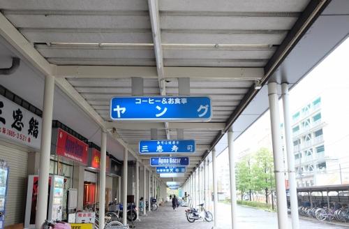 商店街_DSCF0764 (500x328)