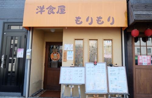 小_外観洋食屋もりもり_1 (500x324)
