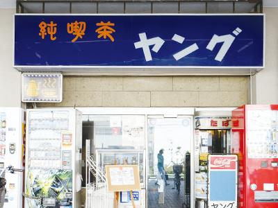 純喫茶ヤング03