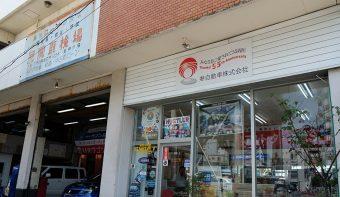 寿自動車株式会社