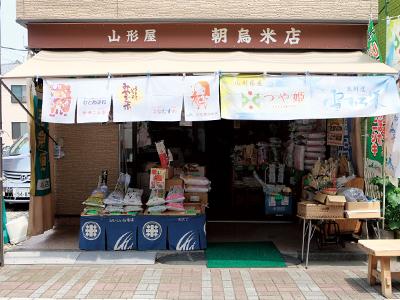 山形屋 朝烏(あさがらす)米店01