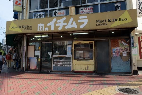 肉のイチムラ_DSCF5430 (600x400)