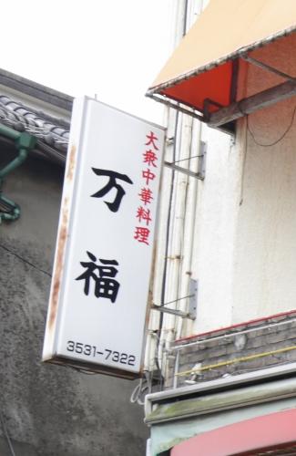 満腹食堂2_IMG_6847 (325x500)
