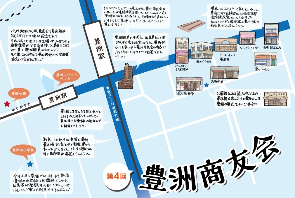 豊洲商友会(イラストマップ)