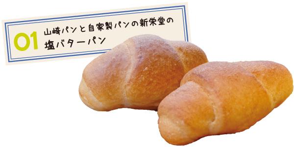 山崎パンと自家製パンの新栄堂