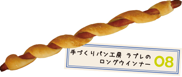手づくりパン工房 ラプレ