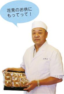 御菓子司 岡満津