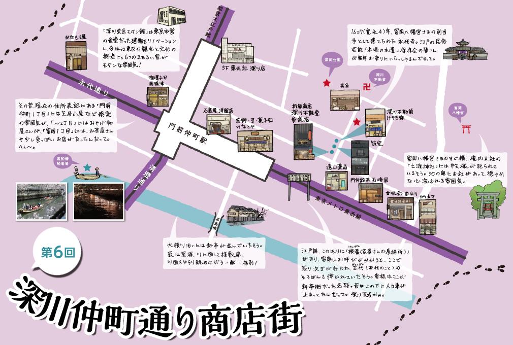 深川仲町通り商店街(イラストマップ)