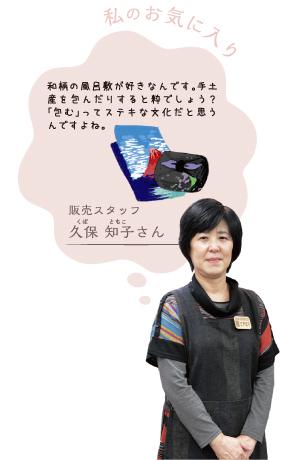 江戸切子協同組合ショールーム