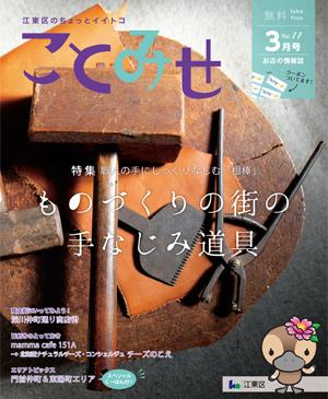 情報誌「ことみせ」最新号
