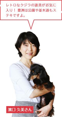 ルージュ・ド・ポルテ・エトワール 濱口 久美さん