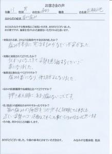 東京都江東区の接骨院、整骨院、マッサージ師の先生も肩こり、腰痛、頭痛、しびれの治療に通う整体院、南砂町駅から徒歩3分のみなみすな整体院 お客様の声 肩こり 首の痛み