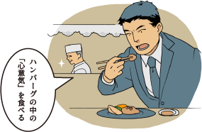 レストラン菜や
