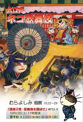 大江戸 ネコ歌舞伎