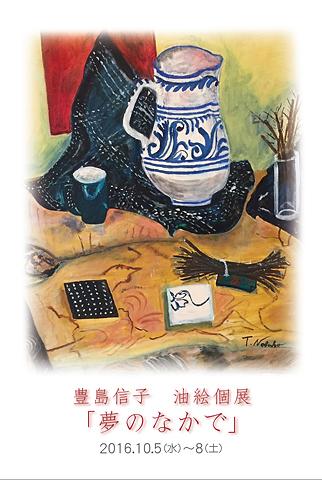 豊島信子 油絵個展「夢の中で」