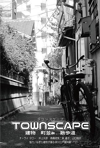 タウンスケープ ~建物・町並み・散歩道~