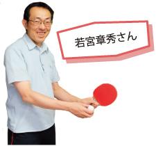 ワカミヤ卓球SHOP