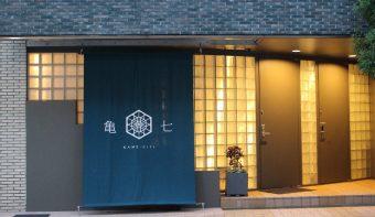 亀七旅館 KAME-CiTi