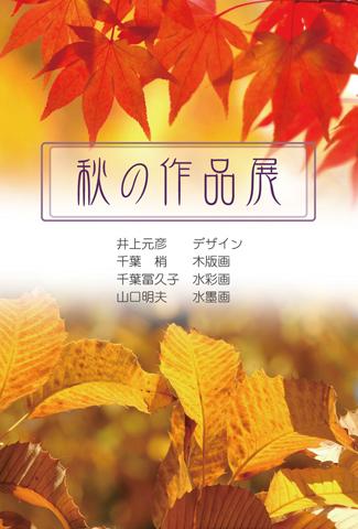 秋の作品展