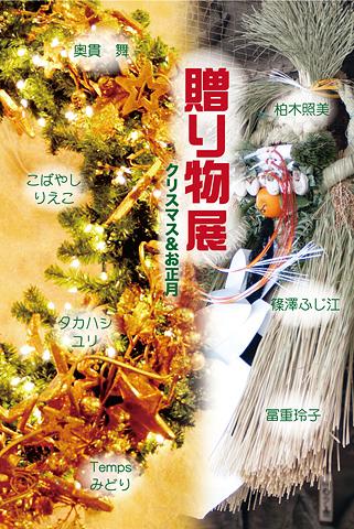 贈り物展 ~ クリスマス&お正月 ~