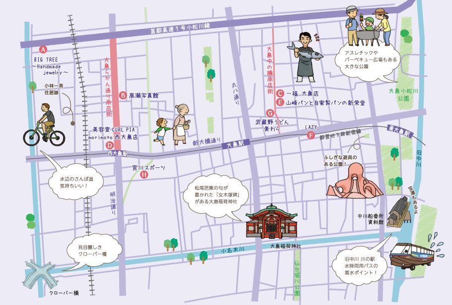 おみせの魅力再発見・大島エリア(イラストマップ)