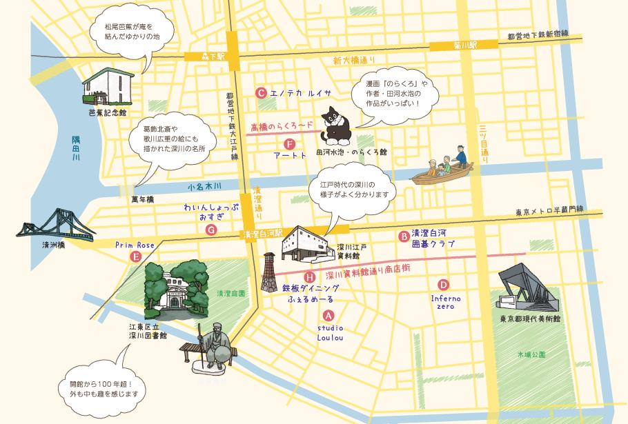 おみせの魅力再発見・森下・清澄白河エリア(イラストマップ)