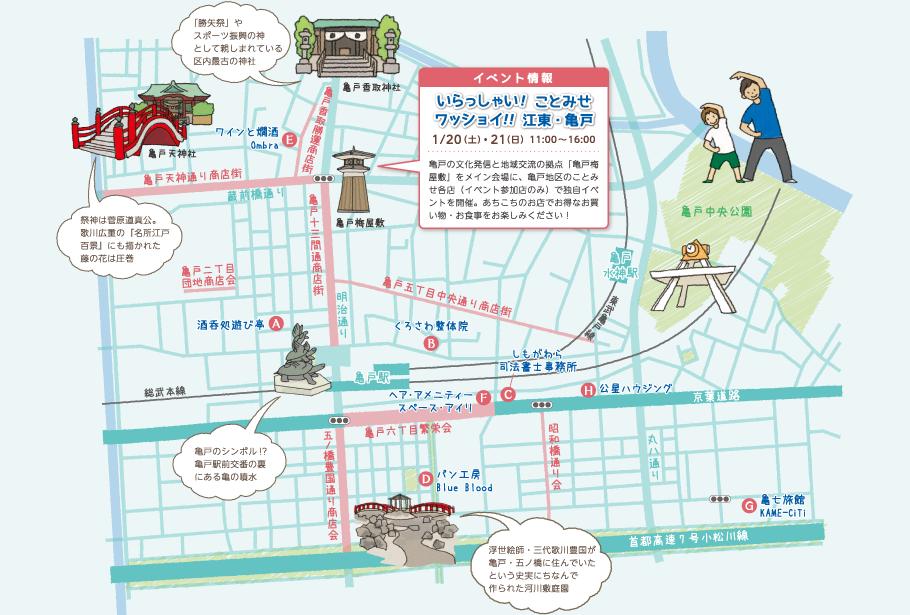 おみせの魅力再発見・亀戸エリア(イラストマップ)