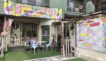 ロコマーケット 亀戸店