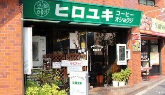 コーヒー・オショクジ ヒロユキ