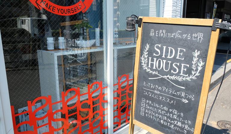 SideHouse