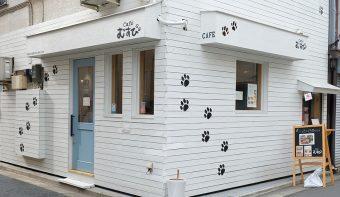 Caféむすび
