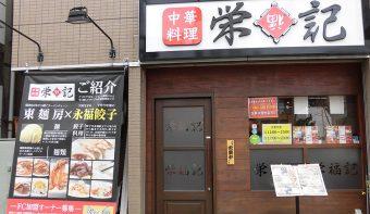 栄福記 木場店
