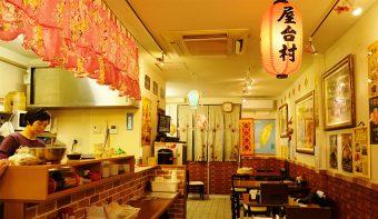 台湾阿Q麺館