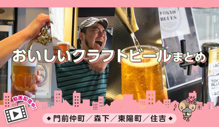 動画付きまとめ/門前仲町・森下・東陽町・住吉/クラフトビール・生ビール・ブルワリーパブ・酒屋