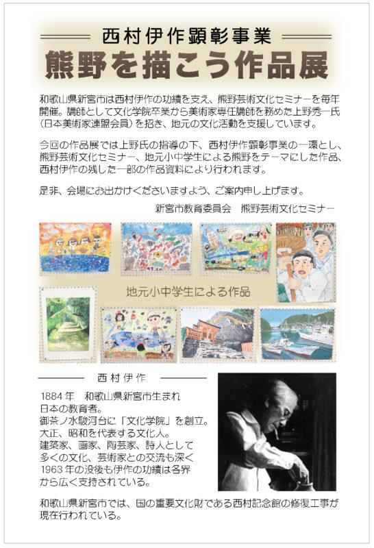 西村伊作顕彰事業「熊野を描こう作品展」